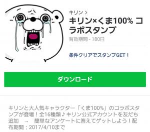 【限定無料スタンプ】キリン×くま100% コラボスタンプ(2017年04月10日まで) (6)