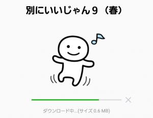 【人気スタンプ特集】別にいいじゃん9(春) スタンプ (2)