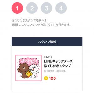 【イベント】LINE桜くじ開催!(3月23日(木)11:00~4月1日23:59まで) (3)