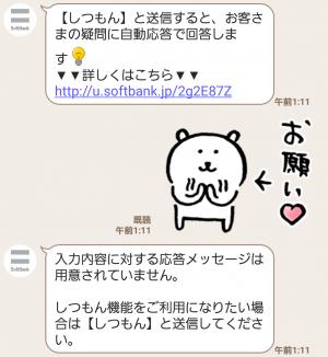 【限定無料スタンプ】お父さん&ギガちゃん Superスタンプ(2017年03月27日まで) (4)