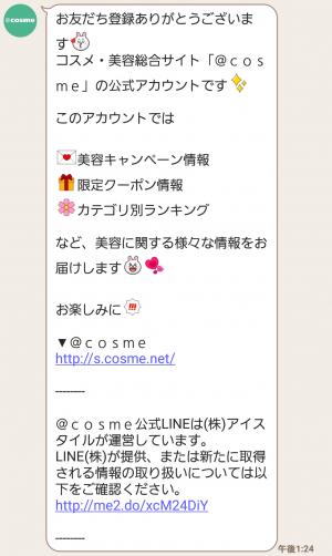 【隠し無料スタンプ】【限定】ゆるっと使える「メイクマ」スタンプ(2017年05月23日まで) (7)