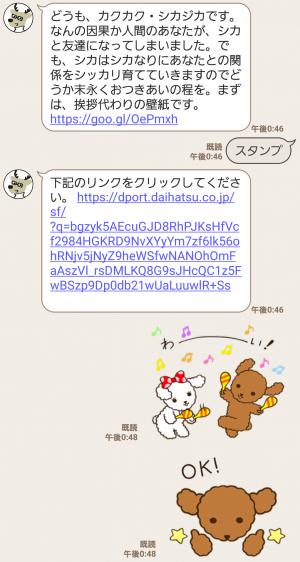 【隠し無料スタンプ】あるある☆ベタックマ×ダイハツ スタンプ(2017年08月23日まで) (10)