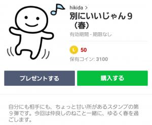 【人気スタンプ特集】別にいいじゃん9(春) スタンプ (1)