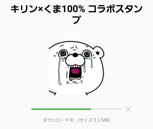 【限定無料スタンプ】キリン×くま100% コラボスタンプ(2017年04月10日まで) (7)