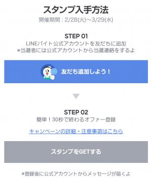 【限定無料スタンプ】バイトツッコミくま スタンプ(2017年03月29日まで) (3)