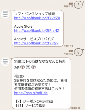 【限定無料スタンプ】お父さん&ギガちゃん Superスタンプ(2017年03月27日まで) (6)