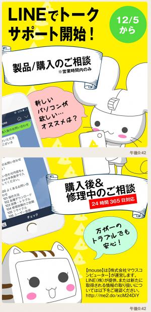 【限定無料スタンプ】マウスのチュ丸とモニャー春応援スタンプ♪ スタンプ(2017年04月17日まで) (3)
