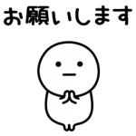 【無料スタンプ速報】可もなく不可もないスタンプ×カーセンサー スタンプ(2017年04月10日まで)