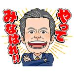 【無料スタンプ速報:隠し無料スタンプ】鳥井さんの専用スタンプ