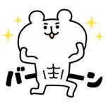 【無料スタンプ速報】ゆるくま×ライザップ スタンプ(2017年04月17日まで)