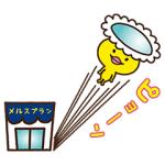 【無料スタンプ速報:隠し無料スタンプ】メルスプランのメル助スタンプ第2弾 スタンプ(2017年06月19日まで)