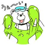 【無料スタンプ速報】はじめしゃちょー×稲垣 スタンプ(2017年04月03日まで)