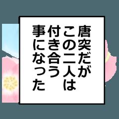 【人気スタンプ特集】余計なモノローグ スタンプ