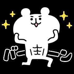 【限定無料スタンプ】ゆるくま×ライザップ スタンプ(2017年04月17日まで)