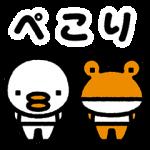 【隠し無料スタンプ】はじめまして!TORIとKAERUです! スタンプ(2017年06月12日まで)