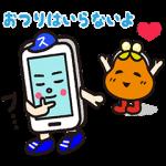【隠し無料スタンプ】おサイフケータイ「スマ坊と仲間たち」 スタンプ(2017年09月11日まで)