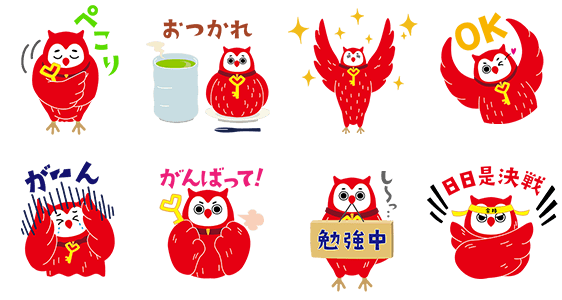 【隠し無料スタンプ】フクロウのヨヨキー by代ゼミ スタンプ(2017年06月12日まで)