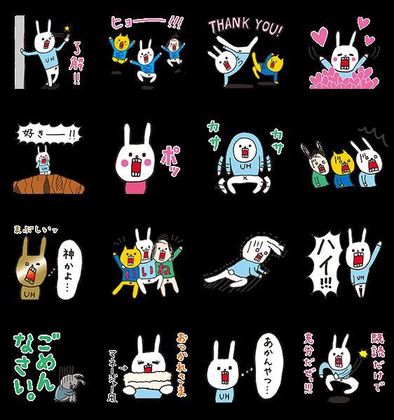 【限定無料スタンプ】ウサギのウー×プラスワン スタンプ(2017年04月24日まで)