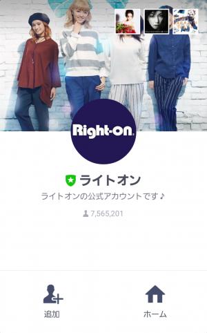 【隠し無料スタンプ】ライトオン×ゆるくまコラボスタンプ(2017年06月27日まで) (1)