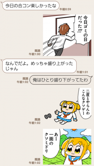 【人気スタンプ特集】ポプテピピック 3 スタンプ (3)
