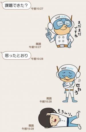 【隠し無料スタンプ】「カラダカルピス」スタンプ(2017年06月26日まで) (3)