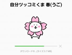 【人気スタンプ特集】自分ツッコミくま 春(うご) スタンプ (2)