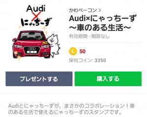 【人気スタンプ特集】Audi×にゃっちーず~車のある生活~ スタンプ (1)