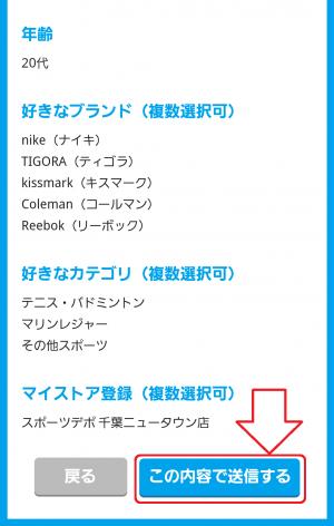 【限定無料スタンプ】うさぎ100%×アルペングループ スタンプ(2017年05月15日まで) (3)