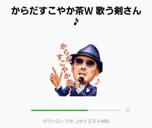【隠し無料スタンプ】からだすこやか茶W 歌う剣さん♪ スタンプ(2017年07月04日まで) (2)