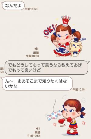 【隠し無料スタンプ】ミルキーペコメロ♪スタンプ(2017年08月21日まで) (5)