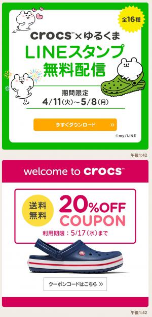【限定無料スタンプ】ゆるくま×クロックス スタンプ(2017年05月08日まで) (3)