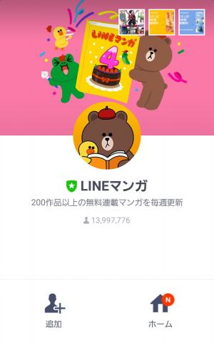 【隠し無料スタンプ】LINEマンガ4周年記念スタンプ(2017年05月10日まで) (1)
