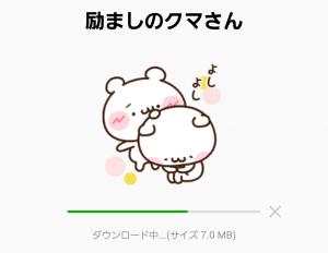 【人気スタンプ特集】励ましのクマさん スタンプ (2)