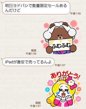 【限定無料スタンプ】POPショコラ X 貴族風スタンプ(2017年04月17日まで) (15)