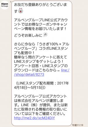 【限定無料スタンプ】うさぎ100%×アルペングループ スタンプ(2017年05月15日まで) (7)