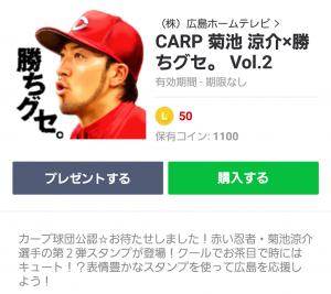 【人気スタンプ特集】CARP 菊池 涼介×勝ちグセ。 Vol.2 スタンプ (1)
