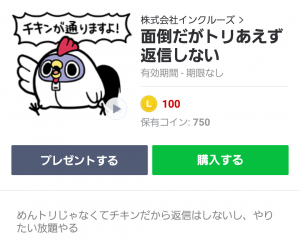 【人気スタンプ特集】面倒だがトリあえず返信しない スタンプ (1)