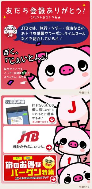 【限定無料スタンプ】JTB じぇいとん × 嬉しすぎにゃんこ スタンプ(2017年05月08日まで) (3)