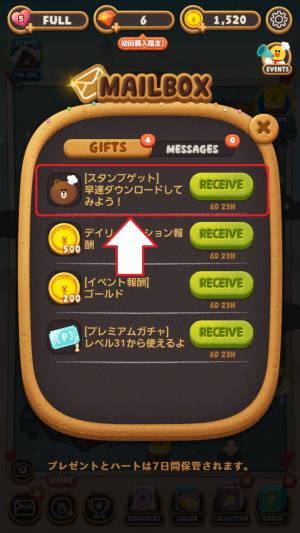 【限定無料スタンプ】POPショコラ X 貴族風スタンプ(2017年04月17日まで) (12)