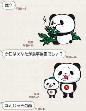 【限定無料スタンプ】お買いものパンダ スタンプ(2017年04月24日まで) (10)