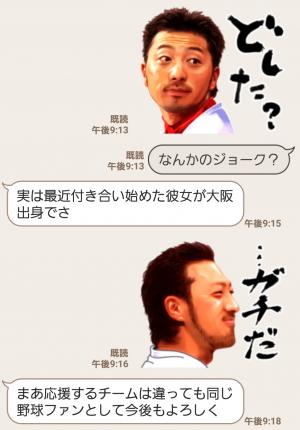 【人気スタンプ特集】CARP 菊池 涼介×勝ちグセ。 Vol.2 スタンプ (6)