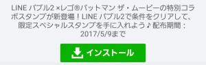 【限定無料スタンプ】バブル2×レゴ®バットマン ザ・ムービー スタンプ(2017年05月09日まで) (1)