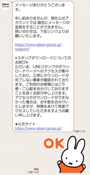 【限定無料スタンプ】うさぎ100%×アルペングループ スタンプ(2017年05月15日まで) (9)