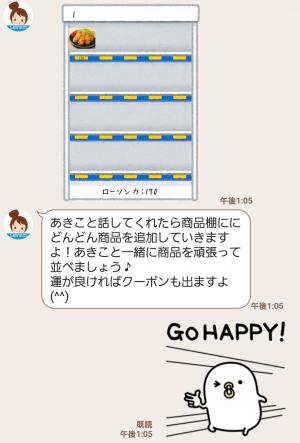 【隠し無料スタンプ】からあげクンお誕生日記念スタンプ(2017年06月22日まで) (9)