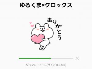 【限定無料スタンプ】ゆるくま×クロックス スタンプ(2017年05月08日まで) (2)