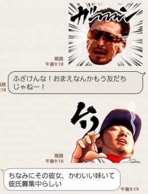 【人気スタンプ特集】CARP 菊池 涼介×勝ちグセ。 Vol.2 スタンプ (7)