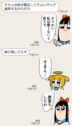 【人気スタンプ特集】ポプテピピック 3 スタンプ (4)
