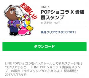 【限定無料スタンプ】POPショコラ X 貴族風スタンプ(2017年04月17日まで) (13)