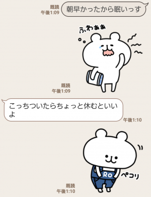 【隠し無料スタンプ】ライトオン×ゆるくまコラボスタンプ(2017年06月27日まで) (6)