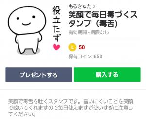 【人気スタンプ特集】笑顔で毎日毒づくスタンプ(毒舌) スタンプ (1)